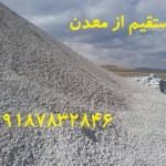 برخی مفاهیم معدن و پوکه معدنی(1)