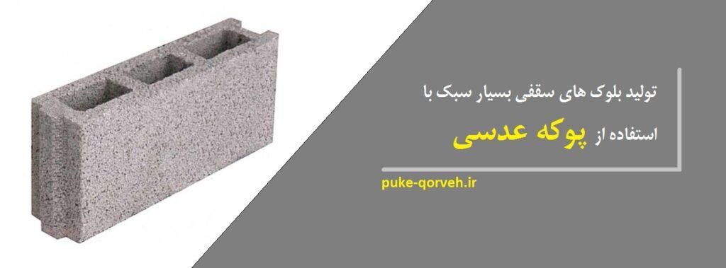 كاربرد پوکه معدنی در ساختمان