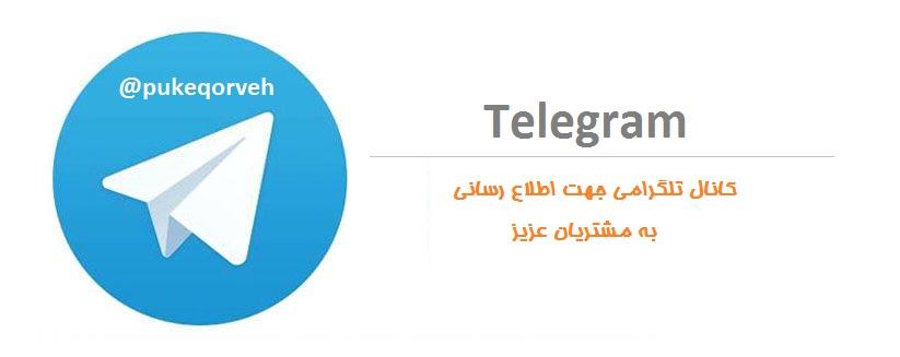 کانال-تلگرام-پوکه-معدنی-قروه
