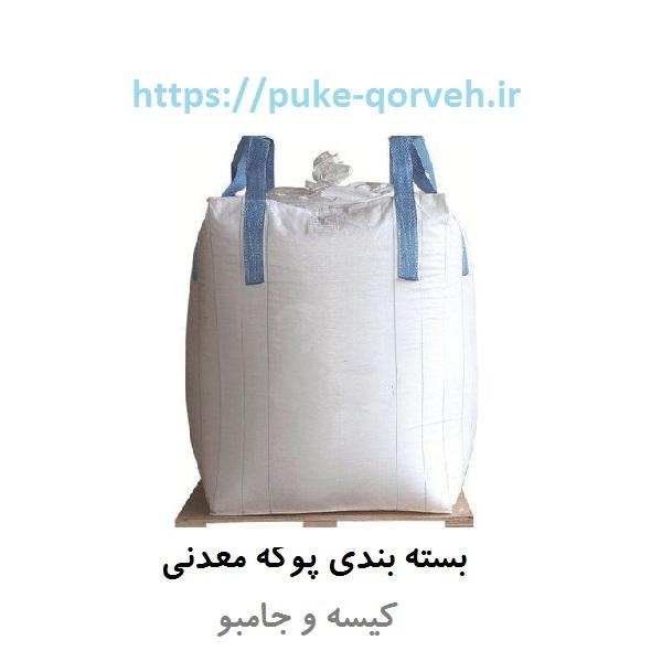 بسته بندی پوکه معدنی به صورت کیسه و جامبو