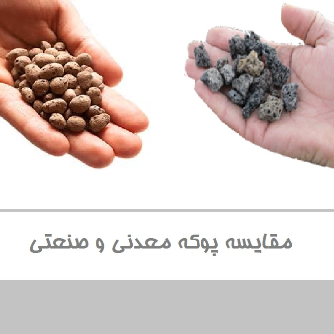 مقایسه پوکه معدنی و صنعتی